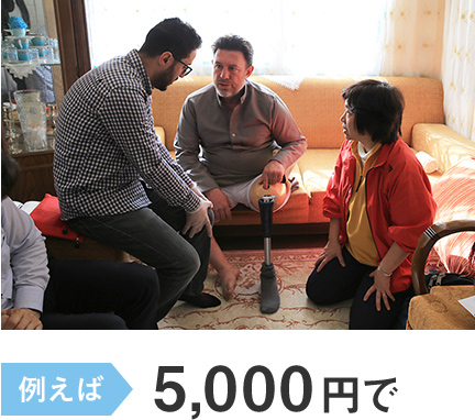 例えば5,000円で