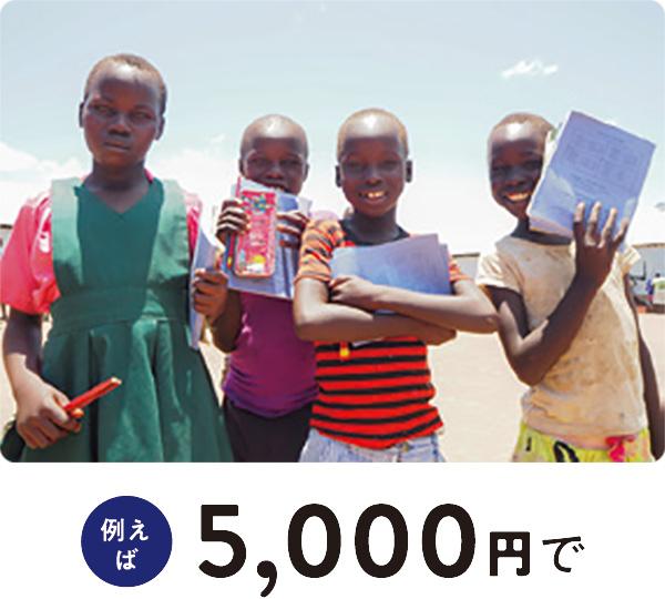 ウガンダの子どもたち4人が笑顔でノートやペンなどの文房具を手にしている