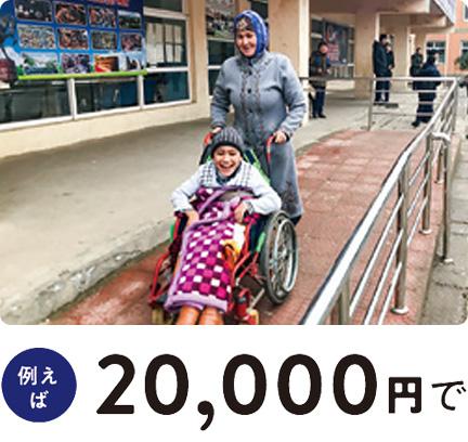 タジキスタンで、車いすに乗った人と、車いすを押す人がスロープ上を歩いている