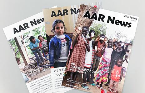 AAR News(会報)