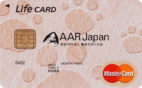 オリジナルクレジットカードのご利用で寄付する