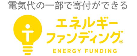 エネルギーファンディング