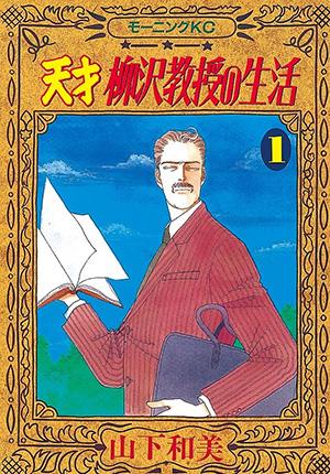 山下和美さんの漫画表紙 天才柳沢教授の生活