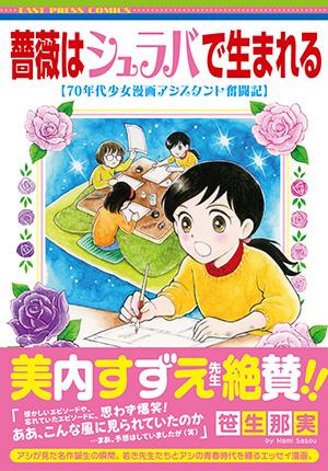 笹生那実さんの漫画表紙 薔薇はシュラバで生まれる