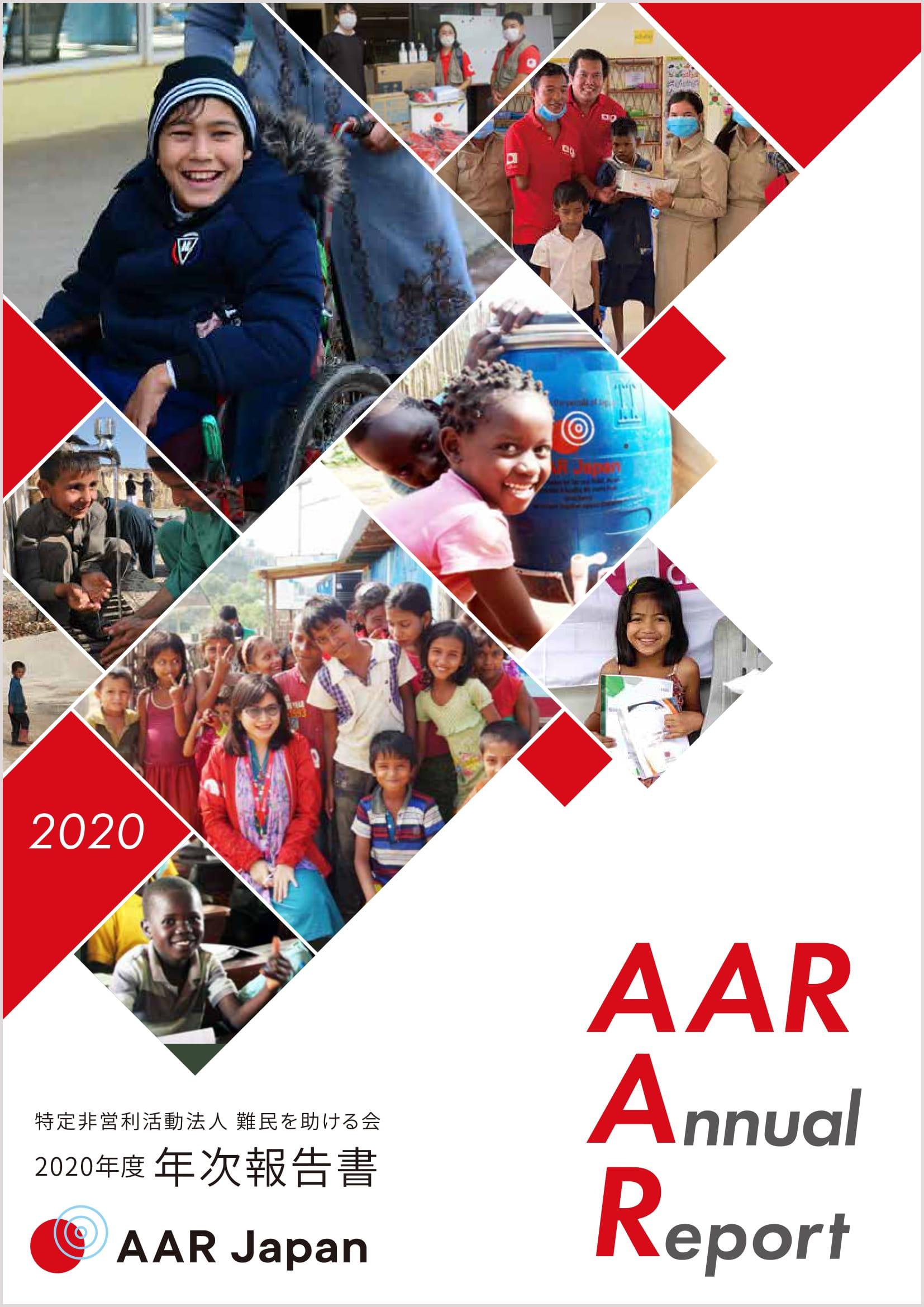 AARJapan年次報告書と書いてある表紙。アフリカやアジアの子どもたちの写真などがコラージュされている
